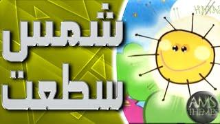 موسيقى شمس سطعت : الاغنية مع الكلمات