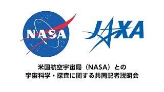 米国航空宇宙局(NASA)との宇宙科学・探査に関する共同記者説明会