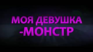 Моя девушка монстр 2 русский трейлер
