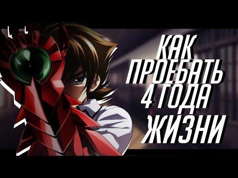 Обзор аниме Демоны старшей школы // DxD или как про*бать 4 года жизни [NEKO WORLD]