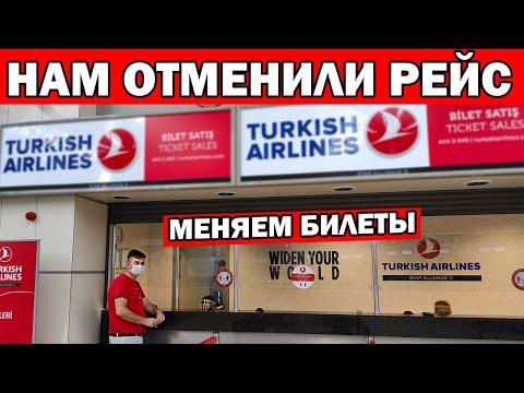 ОТМЕНИЛИ РЕЙС - АВИАКОМПАНИЯ ОТВЕЧАЕТ из каких стран скоро прилетят в Турцию/Аэропорт Анталия