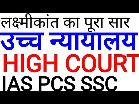 उच्च न्यायालय HIGH COURT   indian polity by laxmikant in hindi UPSC IAS PCS SSC SI UPPSC BPSC RAS
