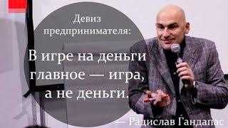 Радислав Гандапас. Уроки лидерства.
