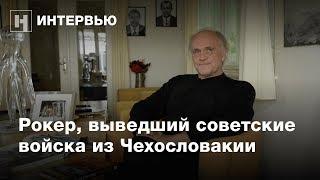 Интервью рок-музыканта, который вывел советские войска из Чехословакии