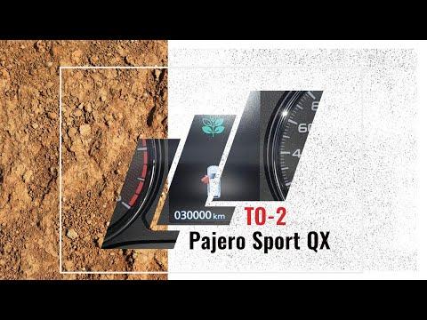 ТО-2 Pajero Sport 3 (тех.обслуживание Паджеро Спорт 3)