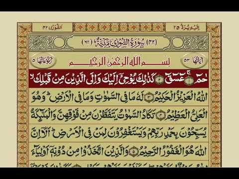 Surah Ash-Shura | with Urdu Translation | Mishary Rashid Alafasy