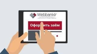 Webbankir.com — онлайн займы на карту не выходя из дома(, 2016-07-21T11:47:10.000Z)