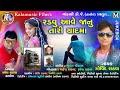 Govind Rathva New Timli  || Radvu Ave Janu Tari Yaad Ma || Kalamusic || 2019