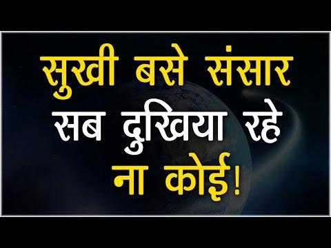 Sukhi Base Sansar Sab Dukhiya Rahe Na Koi ...