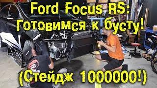 Ford Focus Rs  Готовимся К Бусту! Уровень 1,000,000  [Bmirussian]