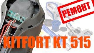 Бөлшектеу және жөндеу пылесоса KITFORT KT515