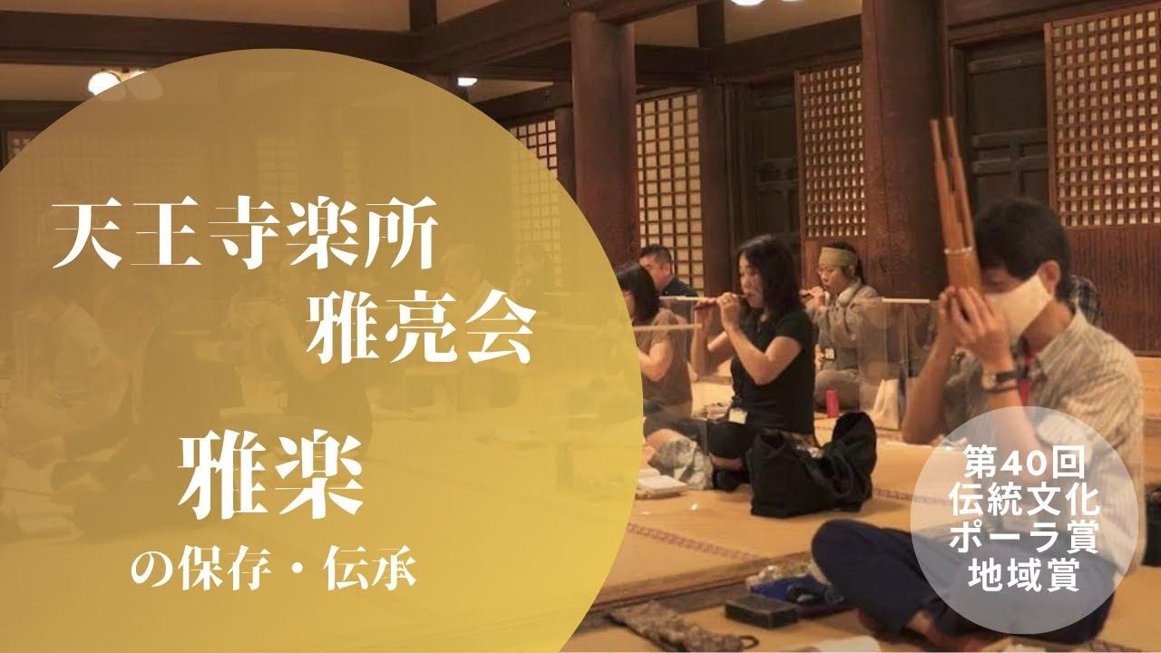 天王寺楽所雅亮会:第40回『伝統文化ポーラ賞』受賞者紹介動画