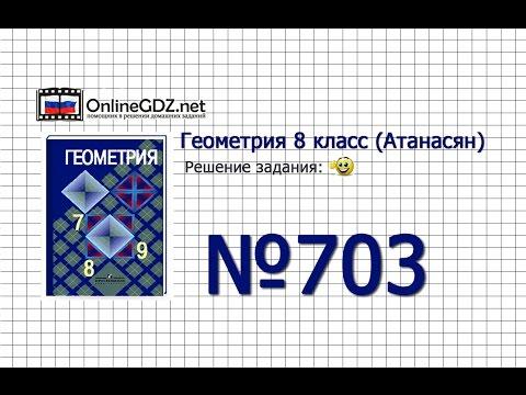 Задание № 691 — Геометрия 8 класс (Атанасян)
