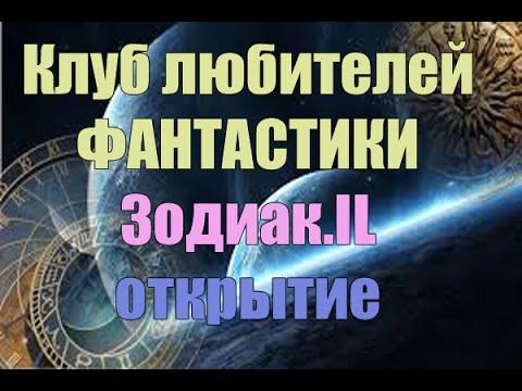 """Клуб любителей фантастики Израиля """"Зодиак"""". Открытие"""