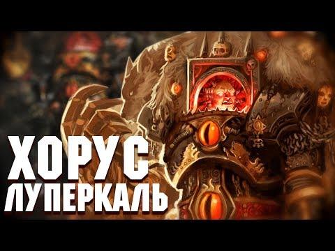 Кто такой Хорус Луперкаль / Warhammer 40000