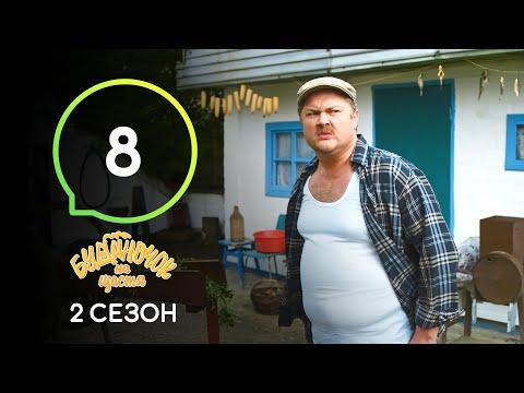 Сериал Будиночок на щастя 2 сезон. Серия 8 | Комедия 2020