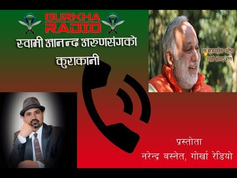 An Interview with Swami Ananda Arun in Gorkha Radio