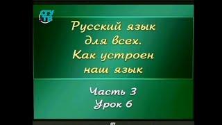 Русский язык для детей. Урок 3.6. Правописание безударных гласных