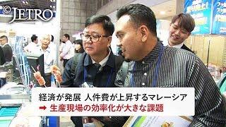 【JETRO】日本の食品機械 世界のニーズをつかめ! thumbnail