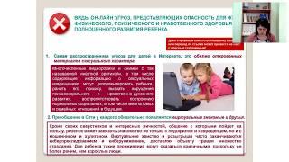 Информационная безопасность в образовательной организации (2018.02.21)