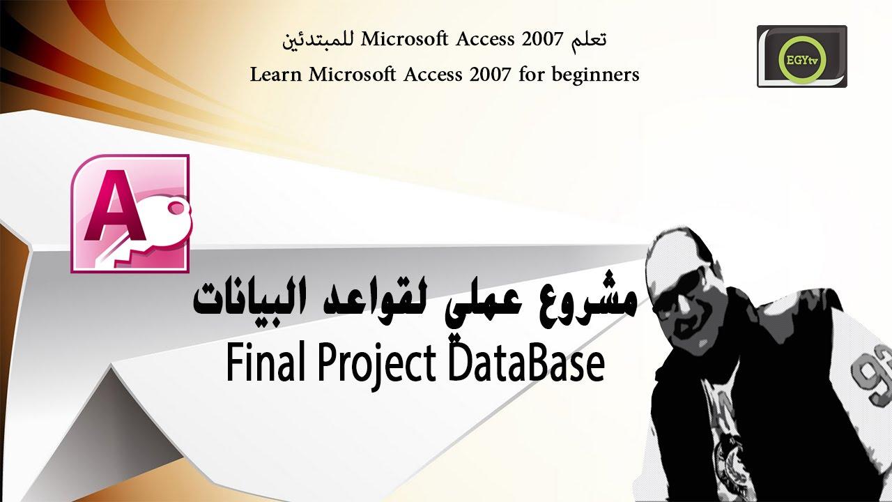 مشاريع داتا بيس جاهزة sql