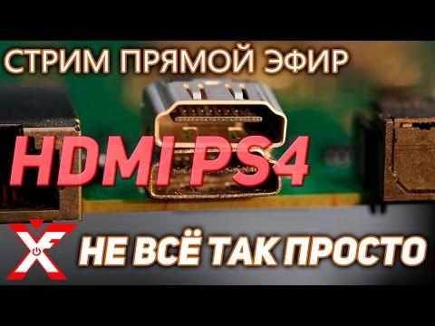 Проблема с HDMI на PlayStation 4 или проблема с мастером?