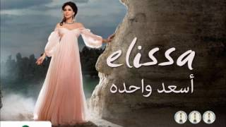 Elissa - Lola El Malama / اليسا - لولا الملامه