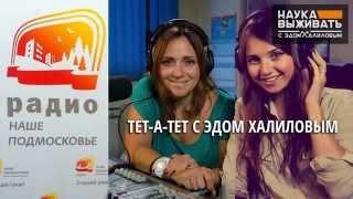 Радио Наше Подмосковье Программа