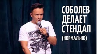 Концерт Ильи Соболева - обзор - #МятаМята 81