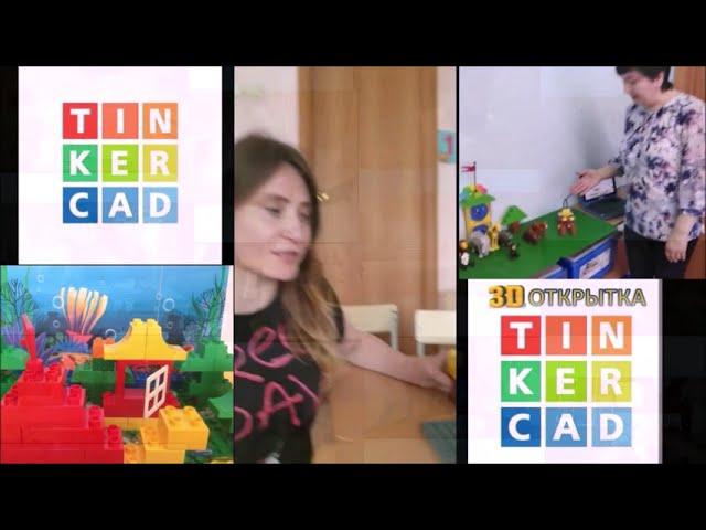 3Д инжиниринг: от детского сада в будущее