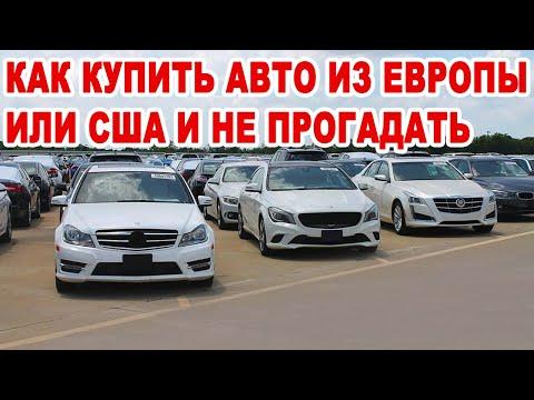 Как купить авто из Европы или США и не прогадать. Анонс предстоящих выпусков