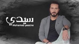 بالفيديو.. محمد ياسين يرد على زينة الداودية.. ويغني 'سيدي'