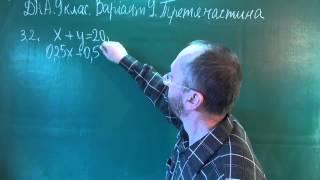 ДПА з математики 9 клас Варіант 9 Завдання 3-2