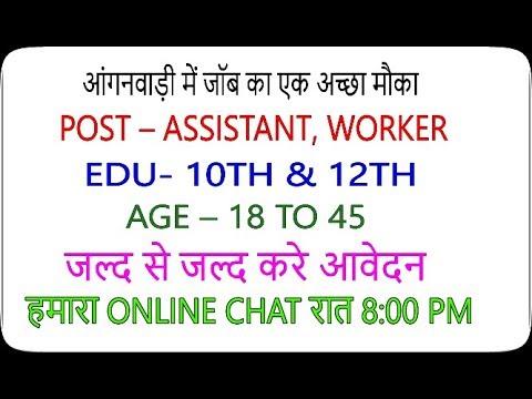 Anganwadi Recruitment 2018, Assistant, Worker, Sarkari Naukari, By Govt Jobs Guru