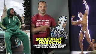 Новые подвиги Цыпленкова, вакуум Воротынцева и тренинг кому за 40