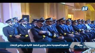 الخطوط السعودية تحتفل بتخريج الدفعة الثانية من برنامج الابتعاث