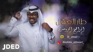 ابراهيم الدوسري - طار العقل (حصرياً) | 2019
