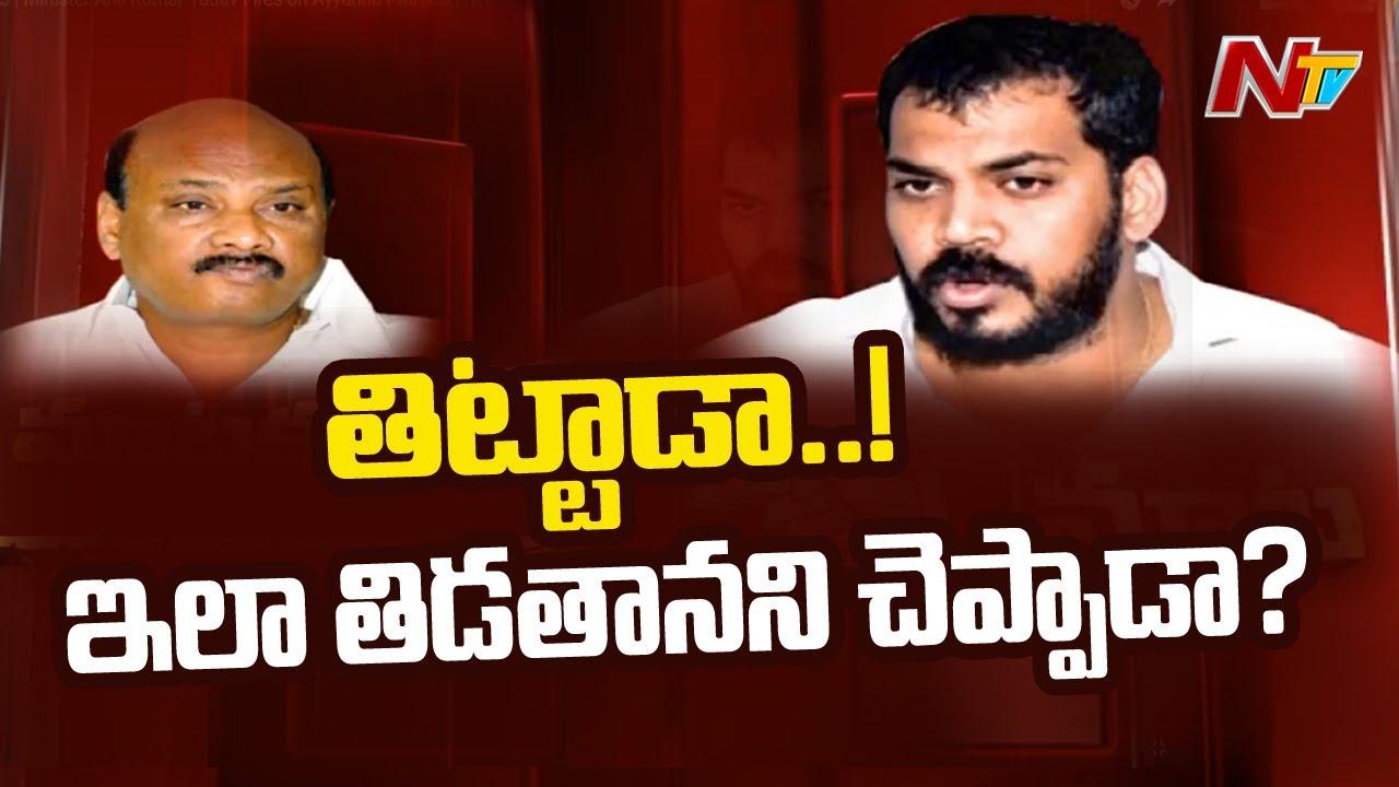Download మాటకు మాట   Minister Anil Kumar Yadav Fires on Ayyanna Patrudu   Ntv