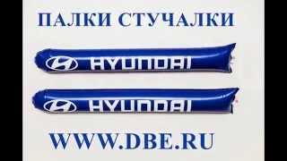 Надувные палки стучалки с логотипом для болельщиков оптом на заказ, 8495-5064084, dbe.ru(, 2013-11-14T13:23:43.000Z)