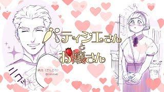 【銀泥】パティシエさんとお嬢さん 第一話| #モーションコミック