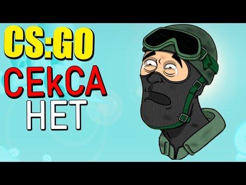 видео: CS:GO - C3КСА НЕТ