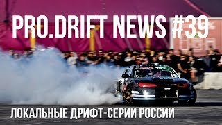 ЛОКАЛЬНЫЕ ДРИФТ СЕРИИ РОССИИ PRO DRIFT NEWS | DRIFT NEWS #39