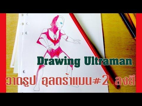 สอนวาดรูปการ์ตูน อุลตร้าแมน ระบายสี How to draw Ultraman EP. 2 (done)