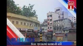 આજના તાજા ગુજરાતી સમાચાર: 12-12-2019 |#સમાચાર|Today News | Nirmana News | GTPL