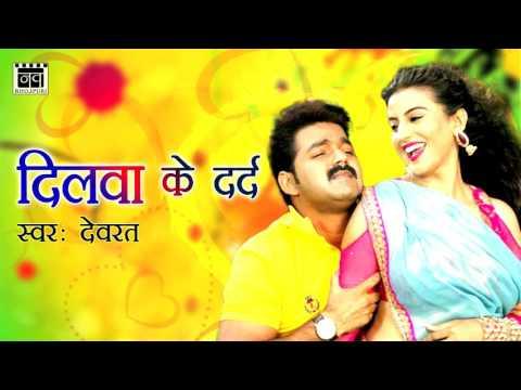 दिलवा के दर्द  Dilwa Ke Dard - Devrat | New Bhojpuri Hit Songs 2017 | Nav Bhojpuri
