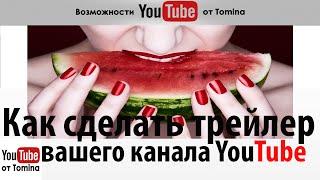 Как сделать трейлер вашего канала Youtube