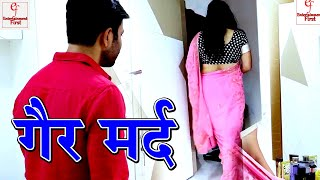 बेपनाह प्यार  | Bepanah Pyar |   | Entertainment First Exclusive