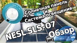 Обзор: Солнечная панель и система освещения - NESL SLS-07