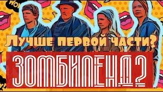 """Обзор фильма """"Зомбиленд: Контрольный выстрел"""""""