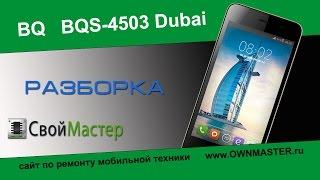 BQ bqs 4503 Dubai разборка